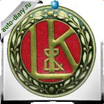 Эмблема Laurin & Klement