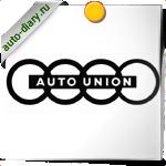 Эмблема Auto union 2