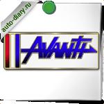 Эмблема Avanti