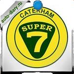 Эмблема Caterham