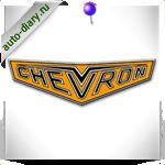 Эмблема Chevron