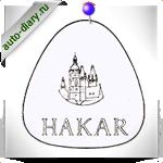 Эмблема Hakar