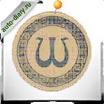 Эмблема Wolseley